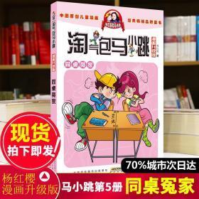 淘气包马小跳漫画升级版第5册同桌冤家 杨红樱系的书全套校园小说