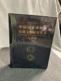 中国国家博物馆馆藏文物研究丛书 钱币卷 秦至五代
