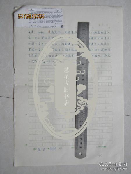 北大物理系教授唐子健手稿:弧度[中国大百科全书数学辞条]中国工程院院士周志成审稿