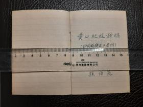 1974年无锡孙伯亮诗词袖珍稿本《黄山纪游诗稿》