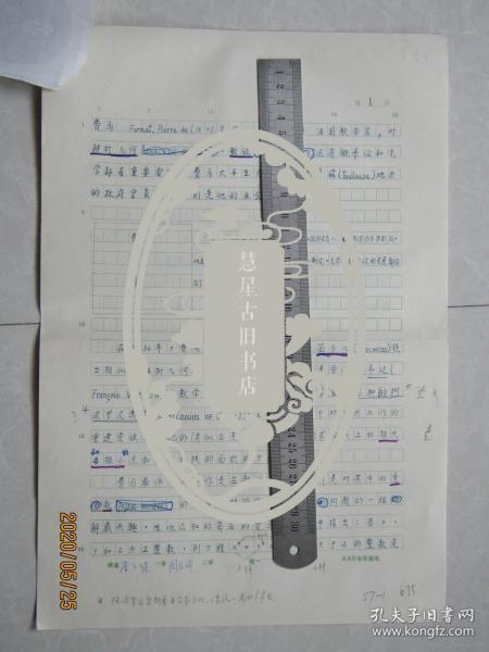 北大物理系教授唐子健手稿:费马[中国大百科全书数学辞条]中国工程院院士周志成审稿
