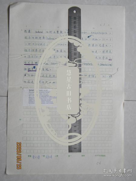 北大物理系教授唐子健手稿:阶乘[中国大百科全书数学辞条]中国工程院院士周志成审稿