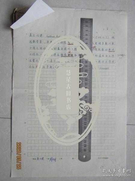 北大物理系教授唐子健手稿:盖尔冯徳[中国大百科全书数学辞条]中国工程院院士周志成审稿