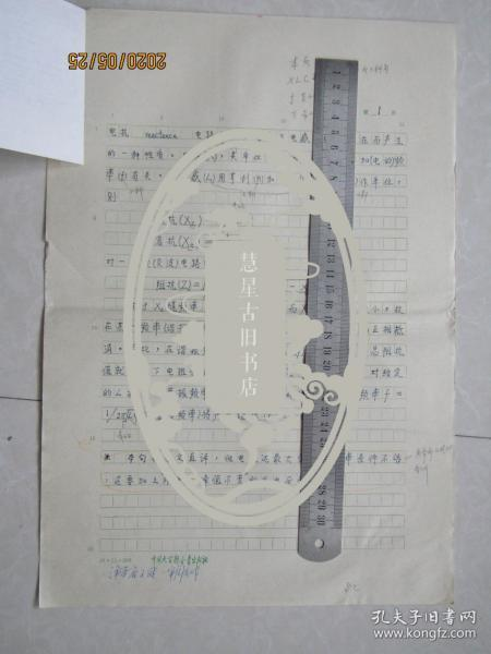 北大物理系教授唐子健手稿:电抗[中国大百科全书数学辞条]中国工程院院士周志成审稿