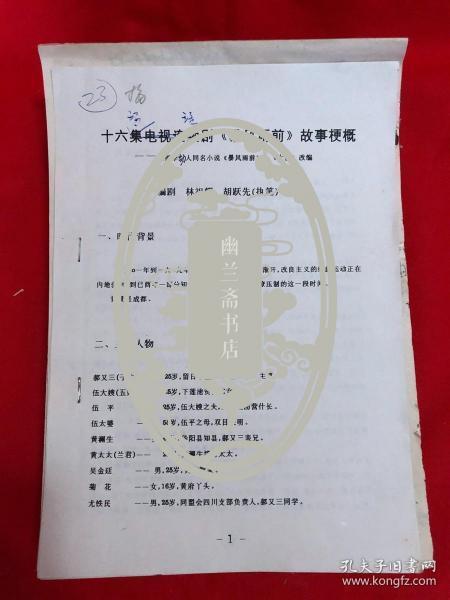 手稿2,【胡跃先】剧本《暴风雨前》手稿,共六本