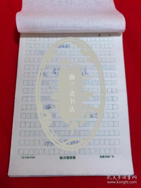 手稿3,【林祖耀、胡跃先】剧本《成都瓜娃》手稿,共三稿4册