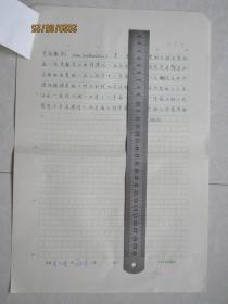 北大物理系教授唐子健手稿:平面[中国大百科全书数学辞条]中国工程院院士周志成审稿
