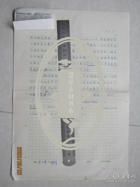 北大物理系教授唐子健手稿:格洛斯忒斯特[中国大百科全书数学辞条]中国工程院院士周志成审稿