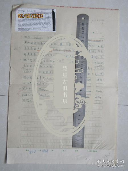 北大物理系教授唐子健手稿:矩形[中国大百科全书数学辞条]中国工程院院士周志成审稿
