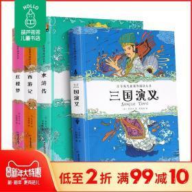 【硬壳精装】四大名著全套小学生版原著注音版 西游记三国演义水