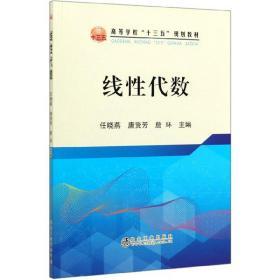 线 代数任晓燕冶金工业出版社9787502482718