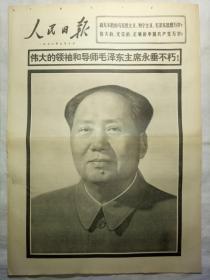 人民日报(1976年9月10日,六版)