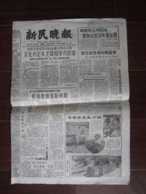 """1961年8月16日新民晚报(金日成庆祝朝鲜解放十六周年;范文同总理访昆明;崇明宝岛采""""珍珠"""")"""