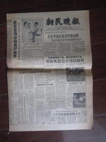 1961年8月18日新民晚报(上海选手张朝祥取得大口径手枪冠军)