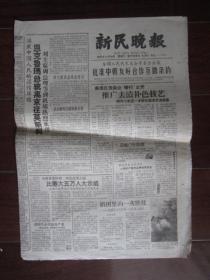 1961年8月19日新民晚报(全国人民代表大会常委会会议批准中朝友好合作互助条约;张埝公社除害虫战斗)