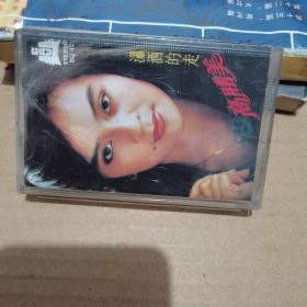 磁带:高胜美 潇洒的走