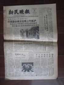 1961年8月20日新民晚报(访上海酵母厂;谈上海市少年乒乓球锦标赛)