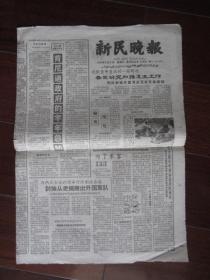 1961年8月2日新民晚报(肯尼迪政府的半年总结;虹口公园看航海模型表演,五十八中学同学试放水上模型飞机;言慧珠授艺、夏慧华拜师)