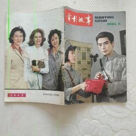 电影故事1981.7