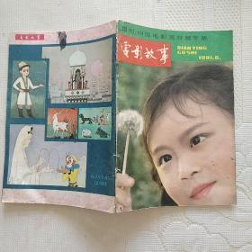 电影故事1981.6