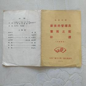 独幕话剧(节目单):新来的管理员,雷雨之前,补课【带语录】
