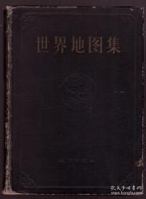 世界地图集,甲种本,1958年一版一印
