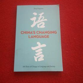 语言 CHINAS CHANGING LANGUAGE