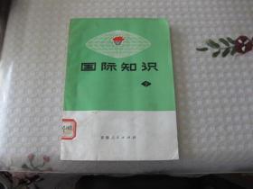 国际知识7