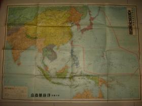 日本侵华地图 1940年《大东亚共荣圈详图》
