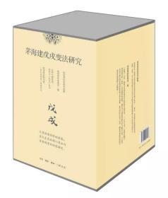 【精装】茅海建戊戌变法研究(套装全四册)