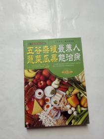 五谷杂粮最养人 蔬菜瓜果能治病