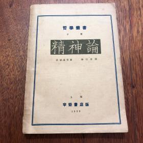 1933年初版《精神论》哲学丛书