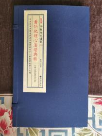 子部珍本备要第223种《萧仙地理心法堪舆经》