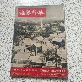 旅行杂志·中华民国三十八年·第二十三卷·正月特大号【附日历】