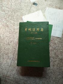 京杭运河志(苏北段)