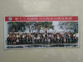 2004年中国武汉第十二届国际河流与湖泊环境会议合影老照片一张,包快递。