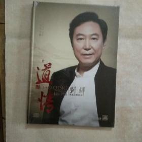 道情:男高音歌唱家 刘辉(古诗词演唱专辑)
