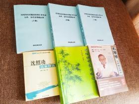 沈绍功精华书籍全套 六本