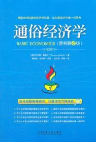 通俗经济学 索维尔 机械工业出版社