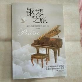 钢琴之旅【作者 赵健  签赠本】