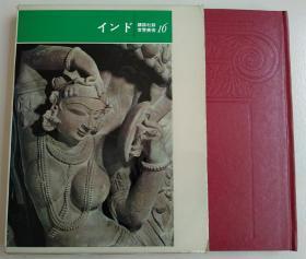 日文原版书 讲谈社版世界美术〈第16〉インド (1965年)