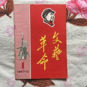 文艺革命(创刊号,内有毛主席万岁彩色赠页)