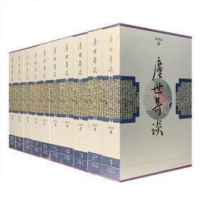 民国奇书《尘世奇谈》函套精装全10册,清末文人岳乐山耗时十余载完成的一部长篇小说巨著,共800回,重达11公斤。