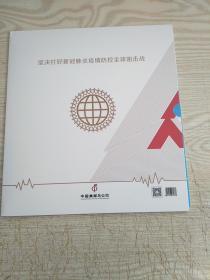 众志成城,抗击疫情(大版+首日封全新)