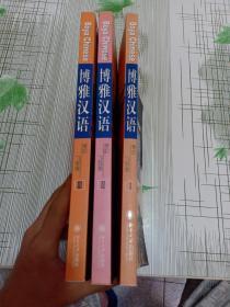 博雅汉语高级飞翔篇(1.2.3三本合)附光盘
