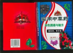 实用中草药彩色图谱与验方:果实类 种子类(32开精装)