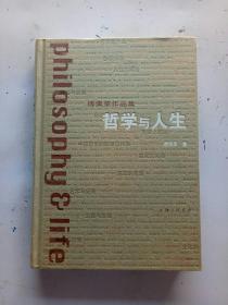 哲学与人生(精装本 傅佩荣作品集 上海三联出版社 2008年一版一印)附光盘