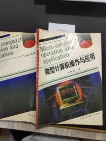 微型计算机操作与应用