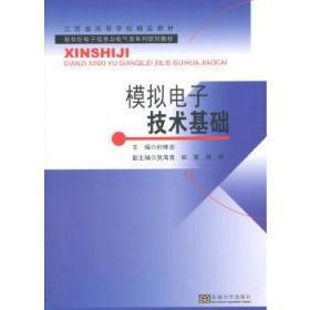 模拟电子技术基础 封维忠 东南大学出版社