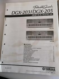YAMAHA 雅马哈 钢琴DGX-203/DGX-205